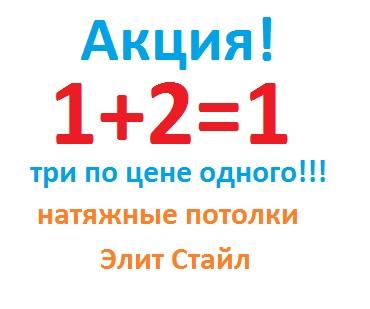 акция 1+2=1