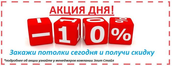 скидка 10%